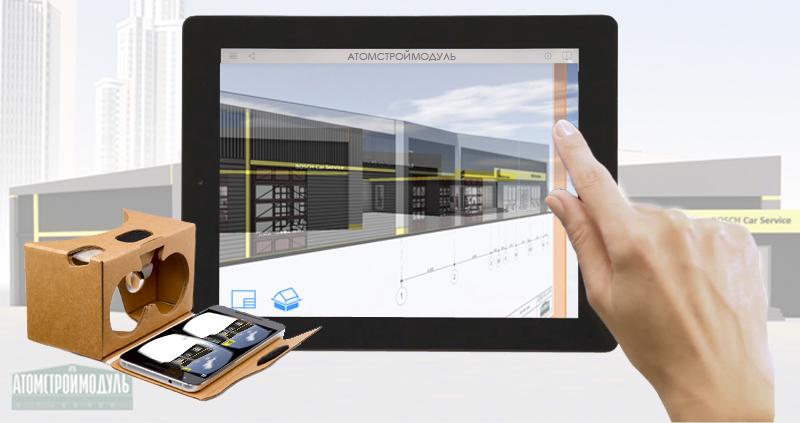 BIM Технология виртуальной реальности